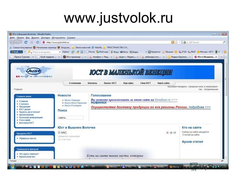www.justvolok.ru