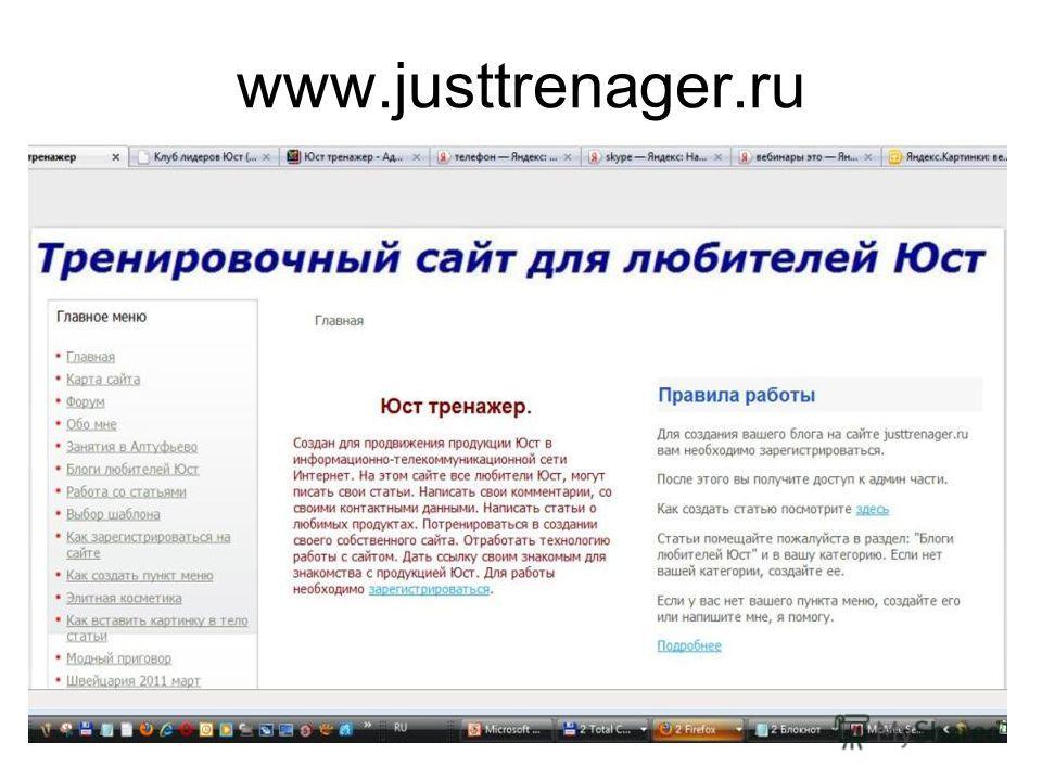 www.justtrenager.ru