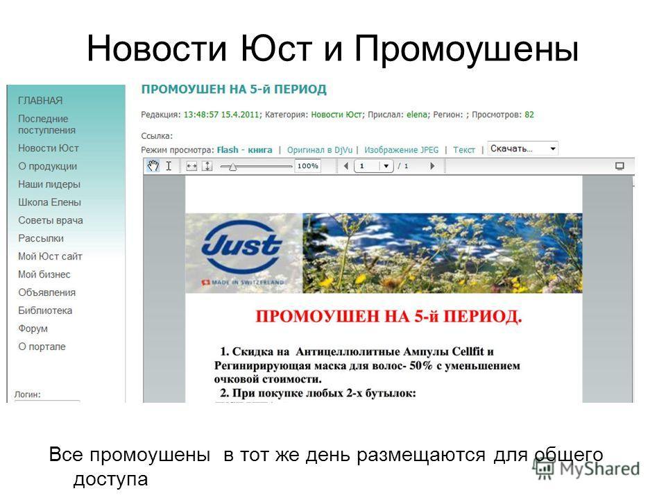 Новости Юст и Промоушены Все промоушены в тот же день размещаются для общего доступа
