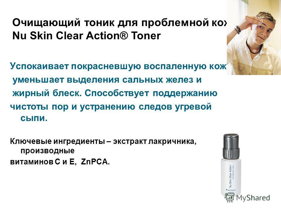 Очищающий тоник для проблемной кожи Nu Skin Clear Action® Toner Успокаивает покрасневшую воспаленную кожу, уменьшает выделения сальных желез и жирный блеск. Способствует поддержанию чистоты пор и устранению следов угревой сыпи. Ключевые ингредиенты –