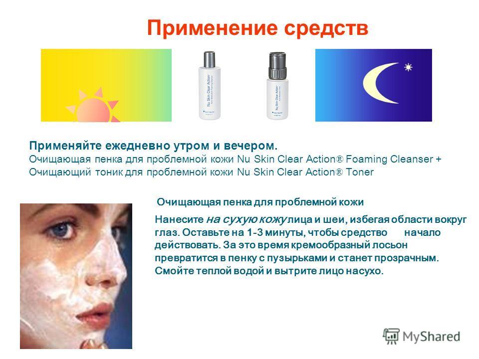 Применяйте ежедневно утром и вечером. Очищающая пенка для проблемной кожи Nu Skin Clear Action ® Foaming Cleanser + Очищающий тоник для проблемной кожи Nu Skin Clear Action ® Toner Очищающая пенка для проблемной кожи Нанесите на сухую кожу лица и шеи