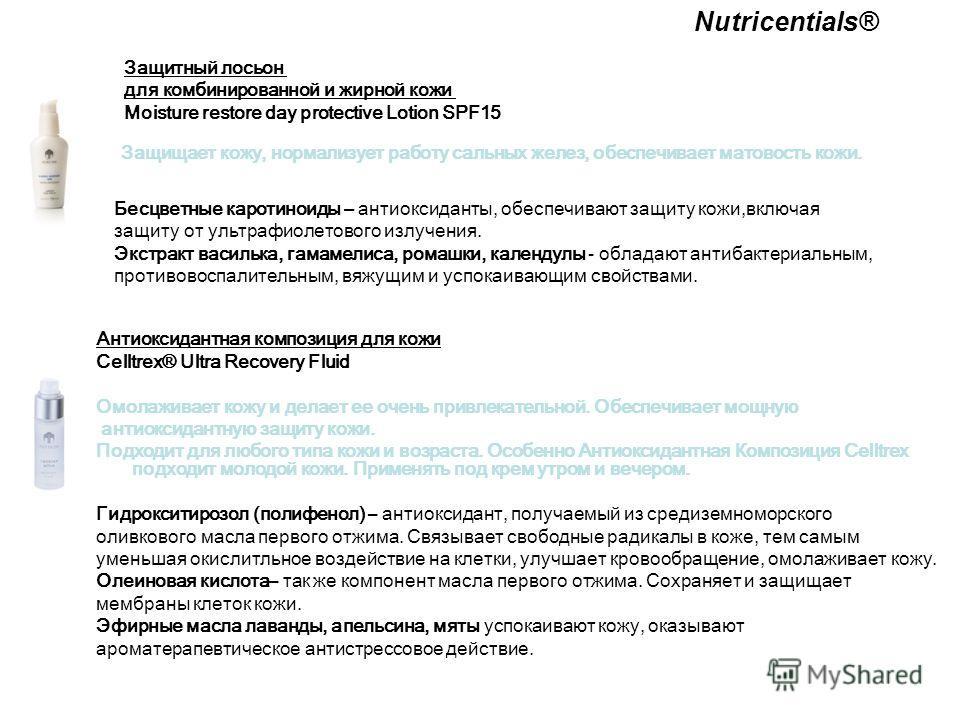 Nutricentials® Защищает кожу, нормализует работу сальных желез, обеспечивает матовость кожи. Бесцветные каротиноиды – антиоксиданты, обеспечивают защиту кожи,включая защиту от ультрафиолетового излучения. Экстракт василька, гамамелиса, ромашки, кален