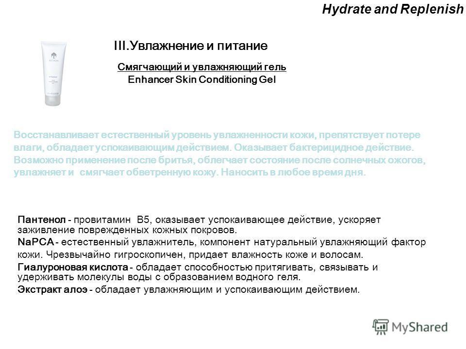 Hydrate and Replenish Восстанавливает естественный уровень увлажненности кожи, препятствует потере влаги, обладает успокаивающим действием. Оказывает бактерицидное действие. Возможно применение после бритья, облегчает состояние после солнечных ожогов