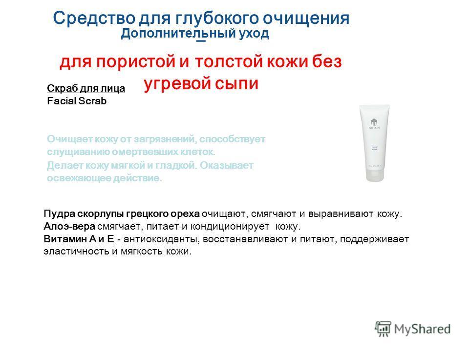 Средство для глубокого очищения – для пористой и толстой кожи без угревой сыпи Дополнительный уход Пудра скорлупы грецкого ореха очищают, смягчают и выравнивают кожу. Алоэ-вера смягчает, питает и кондиционирует кожу. Витамин А и Е - антиоксиданты, во