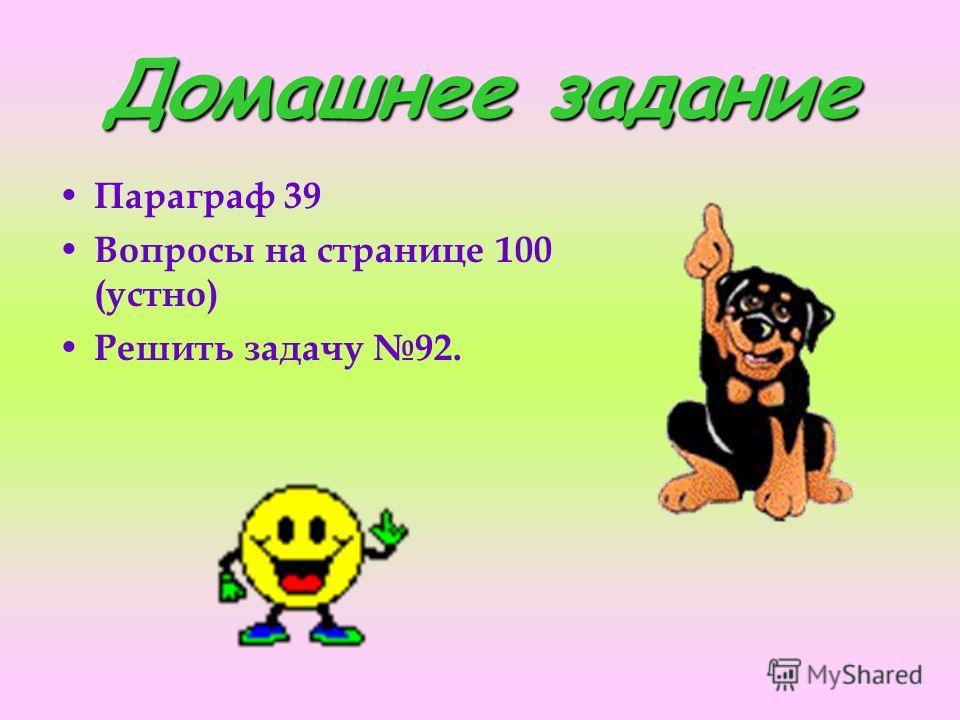 Домашнее задание Параграф 39 Вопросы на странице 100 (устно) Решить задачу 92.