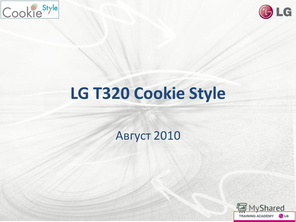 LG T320 Cookie Style Август 2010