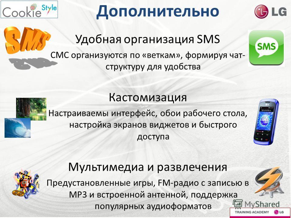 Дополнительно Удобная организация SMS СМС организуются по «веткам», формируя чат- структуру для удобства Кастомизация Настраиваемы интерфейс, обои рабочего стола, настройка экранов виджетов и быстрого доступа Мультимедиа и развлечения Предустановленн