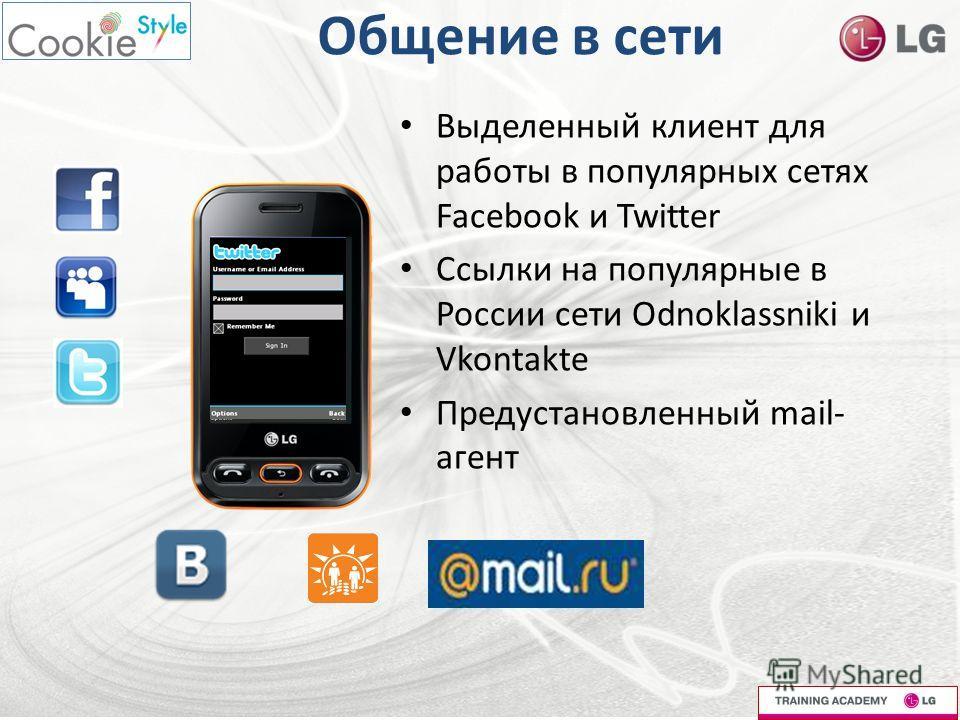 Общение в сети Выделенный клиент для работы в популярных сетях Facebook и Twitter Ссылки на популярные в России сети Odnoklassniki и Vkontakte Предустановленный mail- агент