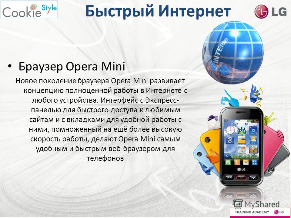 Быстрый Интернет Браузер Opera Mini Новое поколение браузера Opera Mini развивает концепцию полноценной работы в Интернете с любого устройства. Интерфейс с Экспресс- панелью для быстрого доступа к любимым сайтам и с вкладками для удобной работы с ним