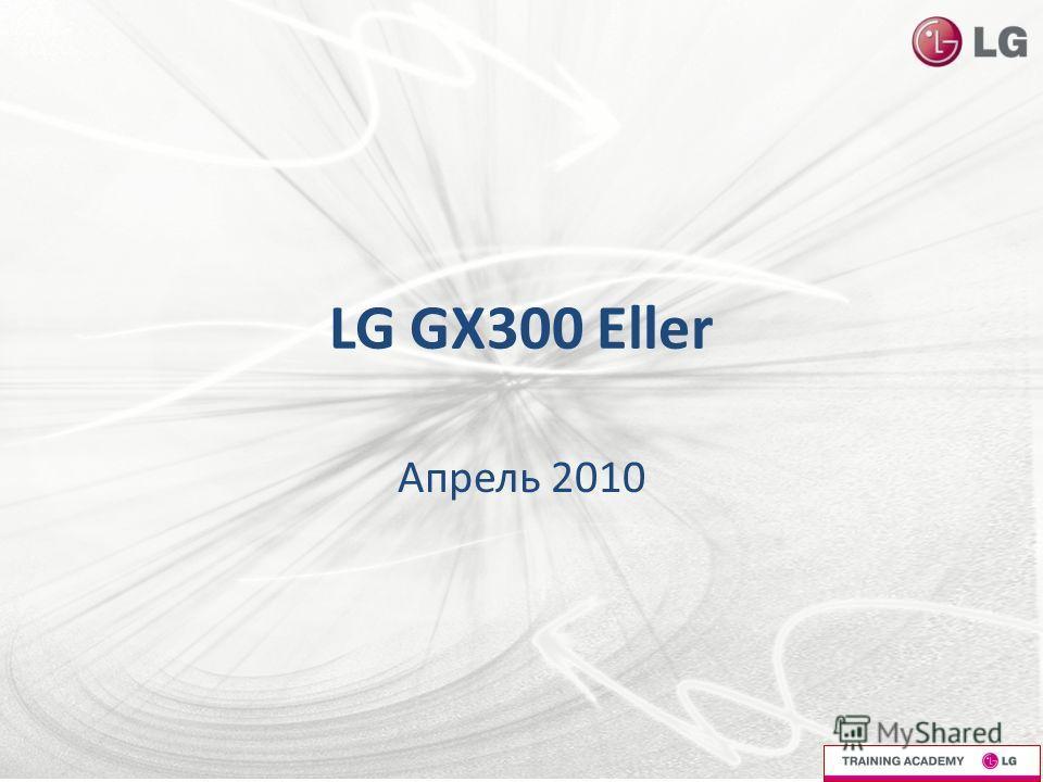 LG GX300 Eller Апрель 2010