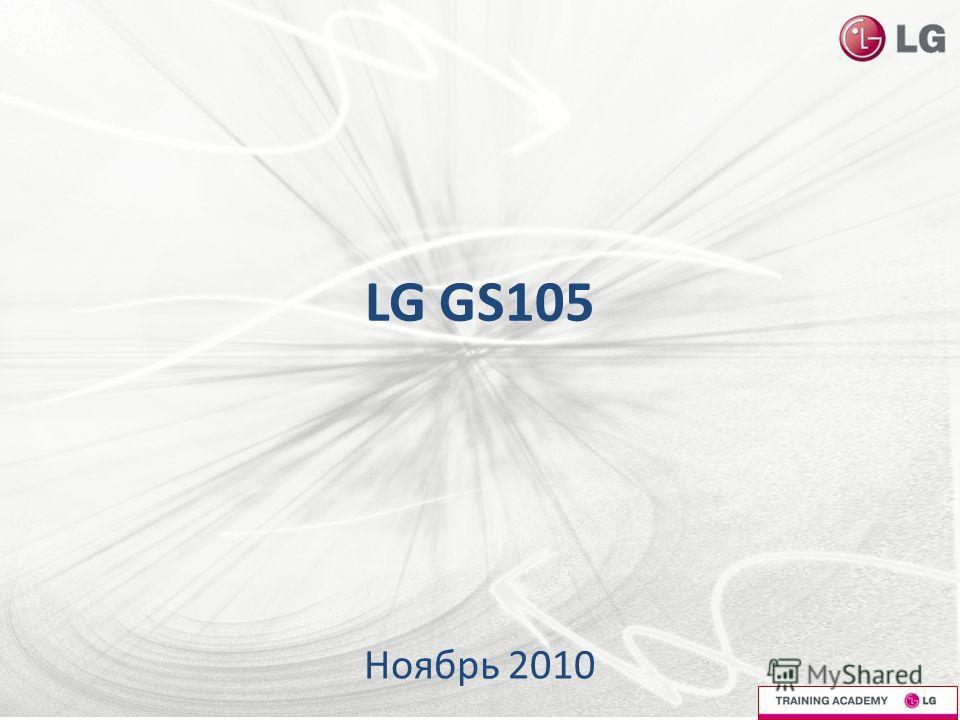 LG GS105 Ноябрь 2010