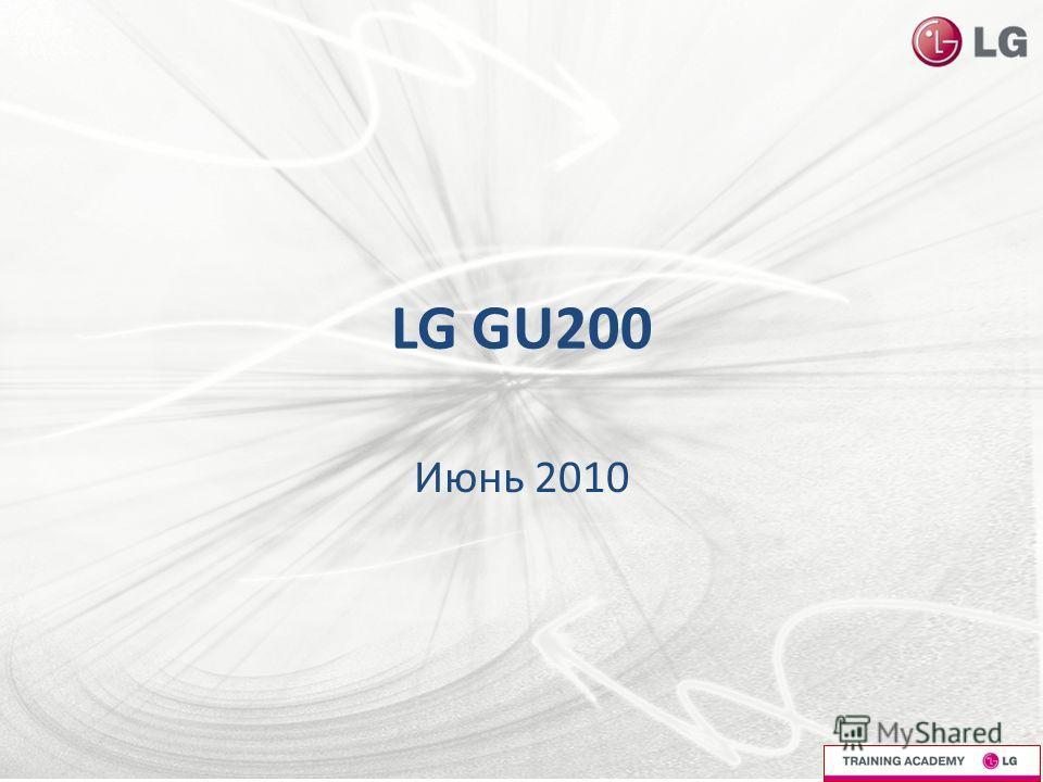 LG GU200 Июнь 2010
