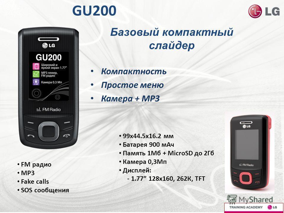 GU200 Компактность Простое меню Камера + МР3 99x44.5x16.2 мм Батарея 900 мАч Память 1Мб + MicroSD до 2Гб Камера 0,3Мп Дисплей: - 1.77 128x160, 262К, TFT FM радио МР3 Fake calls SOS сообщения Базовый компактный слайдер