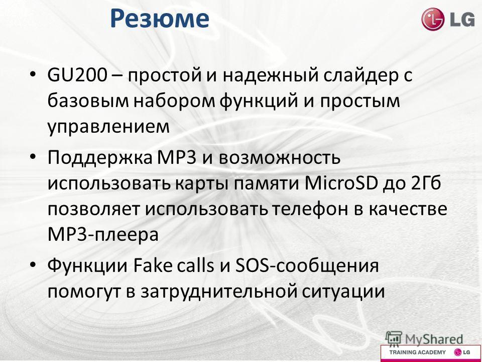 Резюме GU200 – простой и надежный слайдер с базовым набором функций и простым управлением Поддержка МР3 и возможность использовать карты памяти MicroSD до 2Гб позволяет использовать телефон в качестве МР3-плеера Функции Fake calls и SOS-сообщения пом