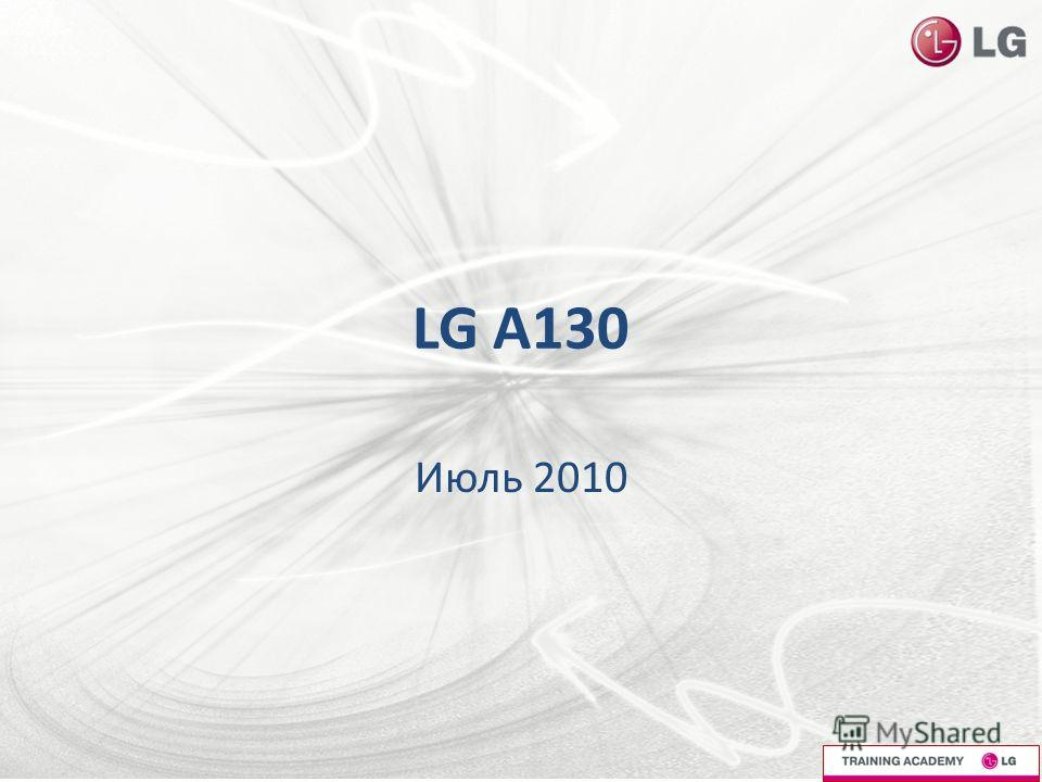 LG A130 Июль 2010