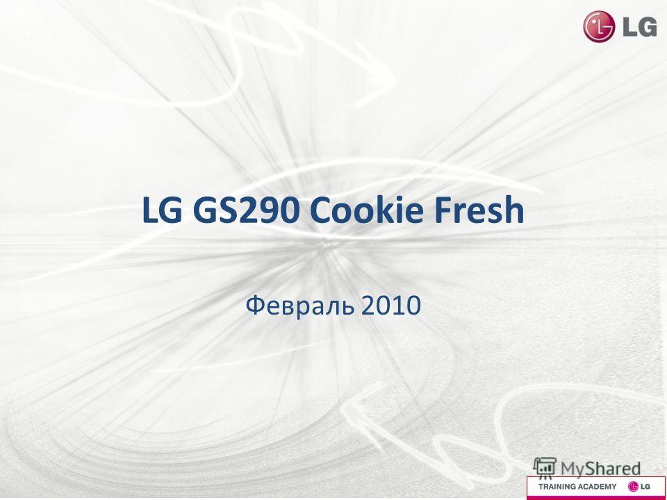 LG GS290 Cookie Fresh Февраль 2010