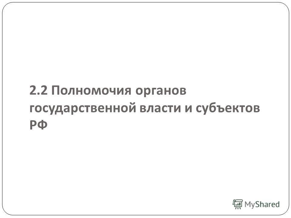 2.2 Полномочия органов государственной власти и субъектов РФ