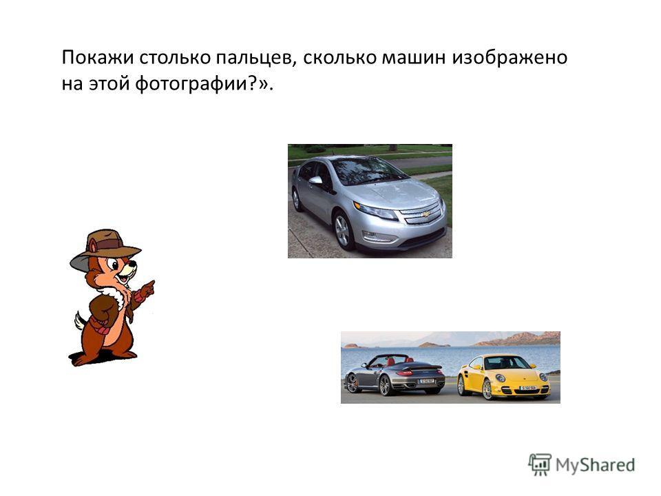 Покажи столько пальцев, сколько машин изображено на этой фотографии?».