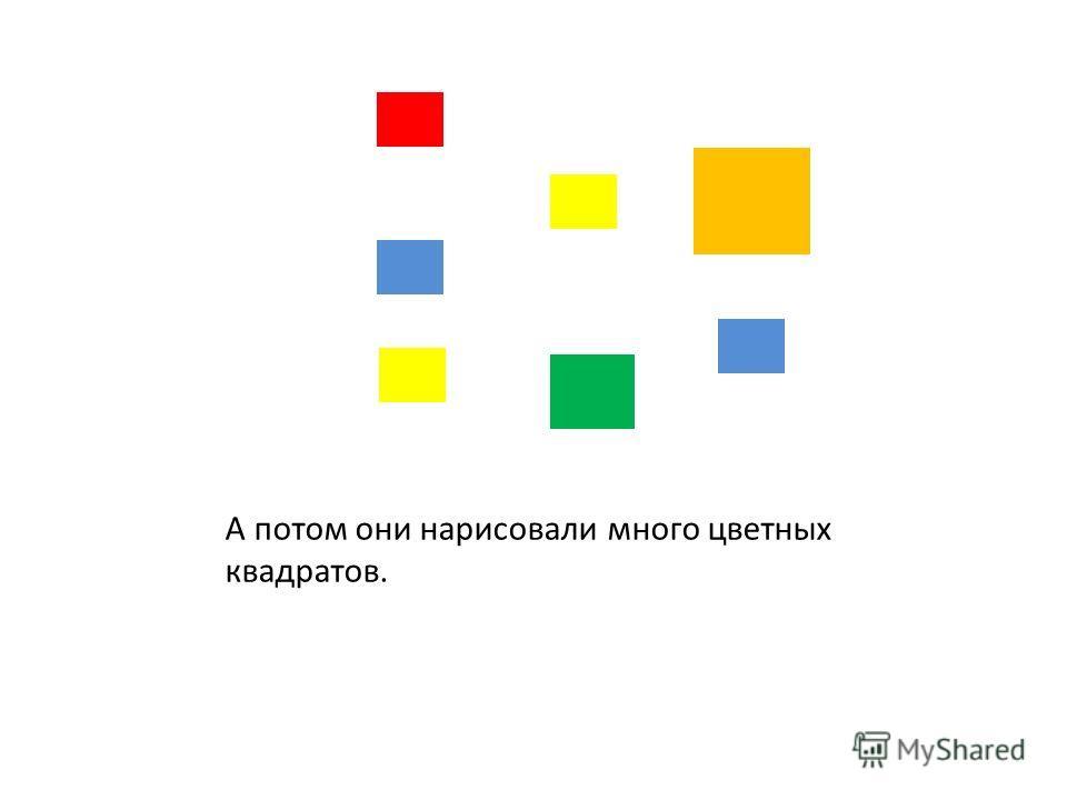 А потом они нарисовали много цветных квадратов.