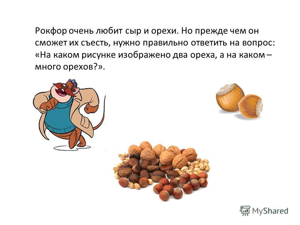 Рокфор очень любит сыр и орехи. Но прежде чем он сможет их съесть, нужно правильно ответить на вопрос: «На каком рисунке изображено два ореха, а на каком – много орехов?».