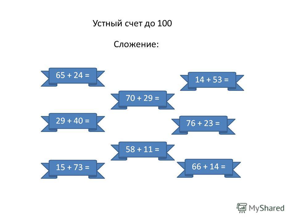 Устный счет до 100 Сложение: