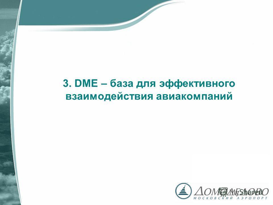 3. DME – база для эффективного взаимодействия авиакомпаний