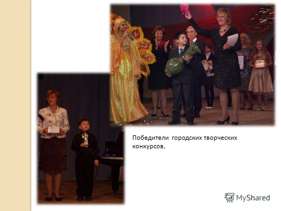 Победители городских творческих конкурсов.