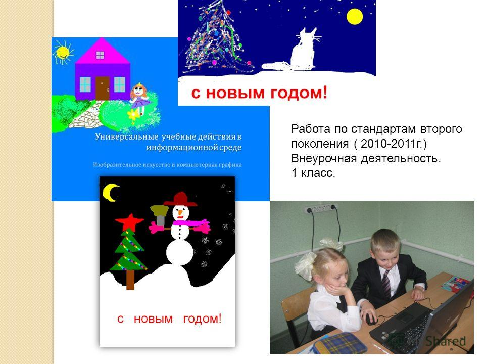 Работа по стандартам второго поколения ( 2010-2011г.) Внеурочная деятельность. 1 класс.