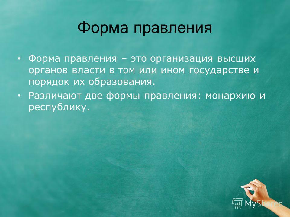 Форма правления Форма правления – это организация высших органов власти в том или ином государстве и порядок их образования. Различают две формы правления: монархию и республику.
