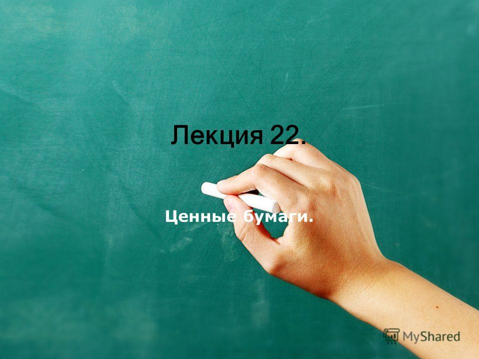 Лекция 22. Ценные бумаги.