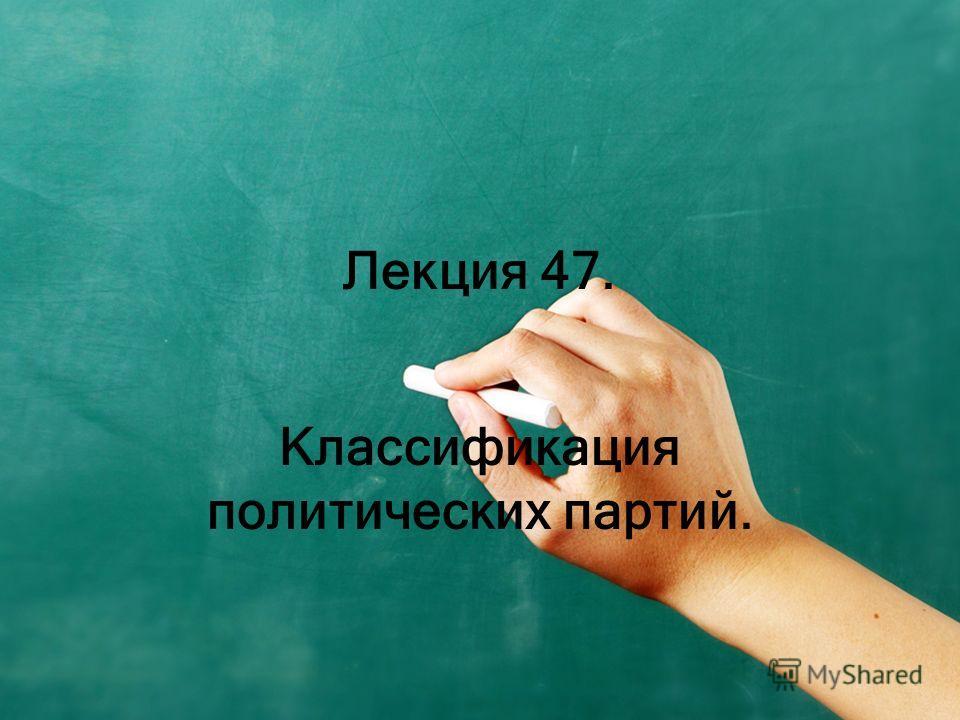 Лекция 47. Классификация политических партий.
