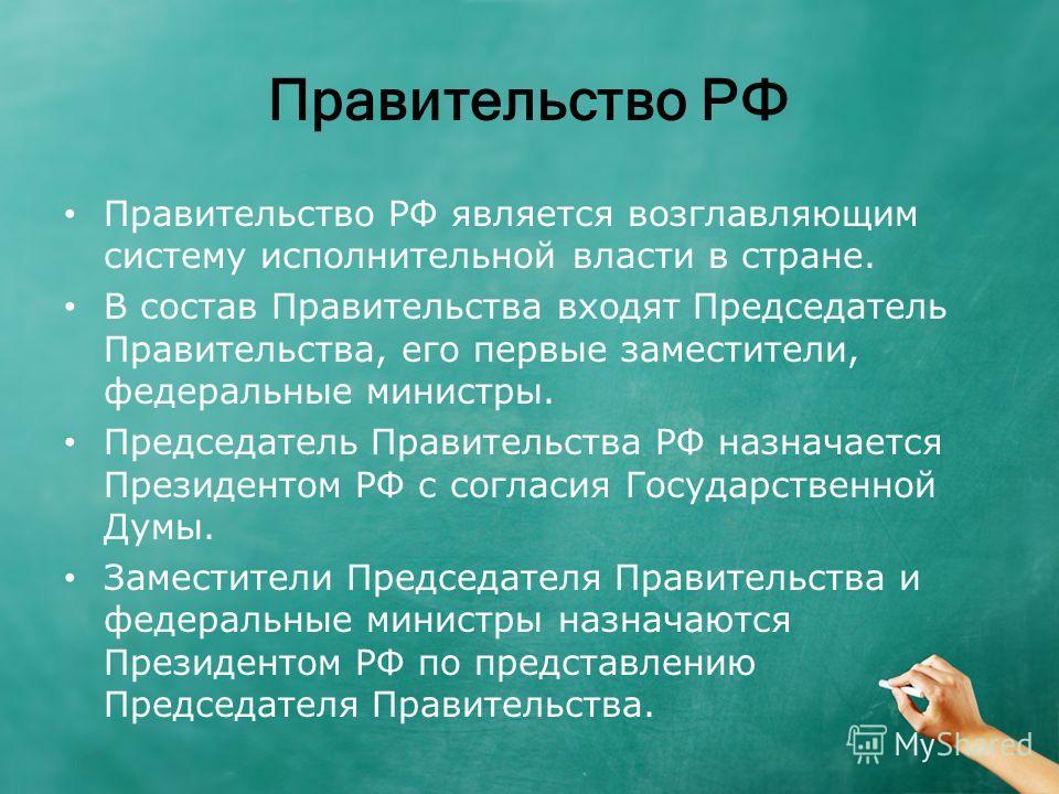 Правительство РФ Правительство РФ является возглавляющим систему исполнительной власти в стране. В состав Правительства входят Председатель Правительства, его первые заместители, федеральные министры. Председатель Правительства РФ назначается Президе