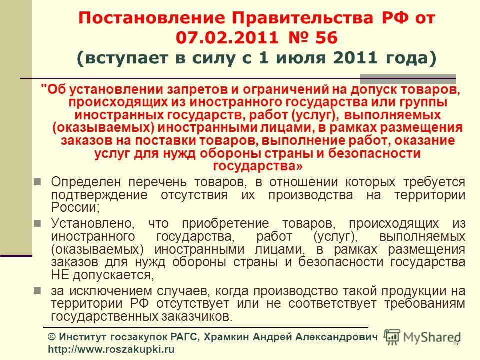 17 © Институт госзакупок РАГС, Храмкин Андрей Александрович http://www.roszakupki.ru Постановление Правительства РФ от 07.02.2011 56 (вступает в силу с 1 июля 2011 года)
