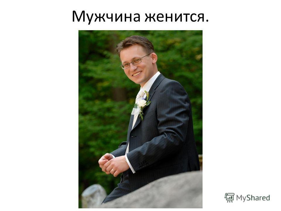 Мужчина женится.