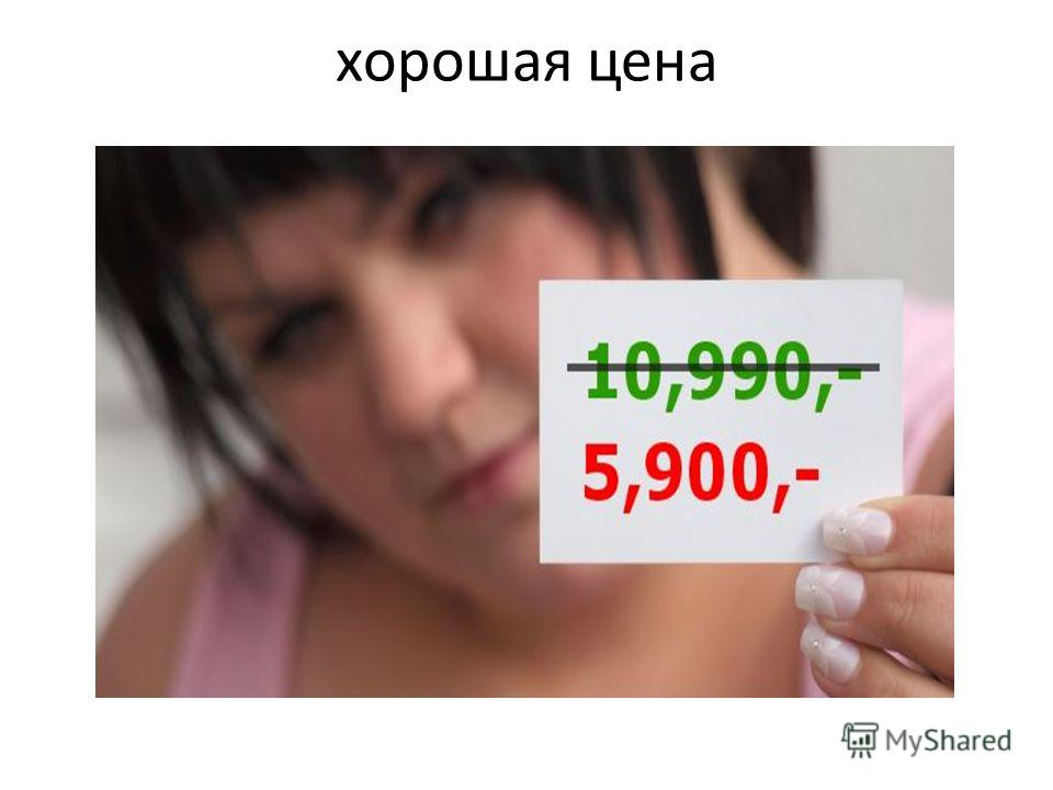 хорошая цена