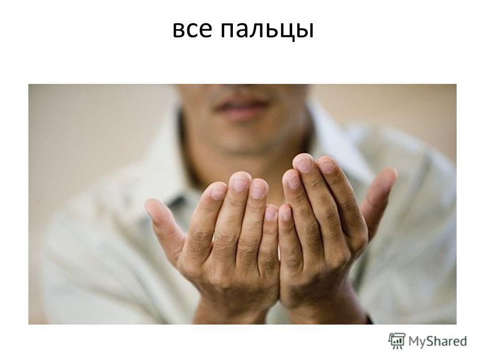 все пальцы
