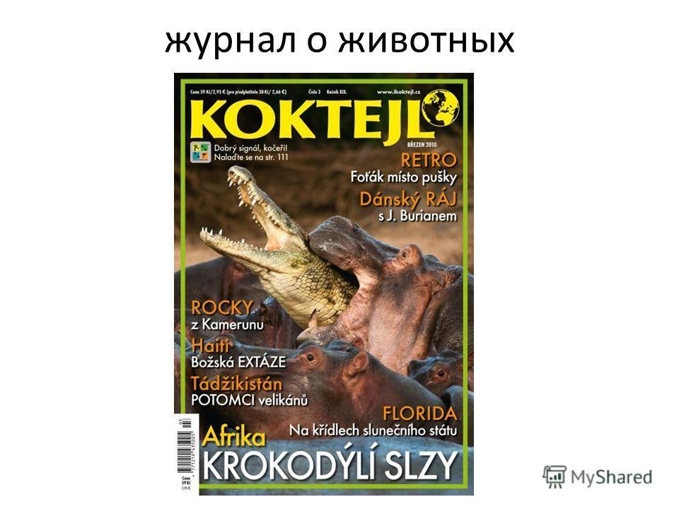 журнал о животных