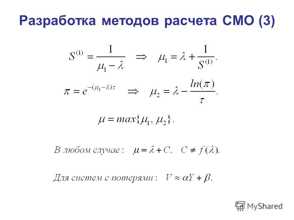 Разработка методов расчета СМО (3)