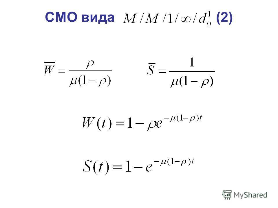 СМО вида (2)