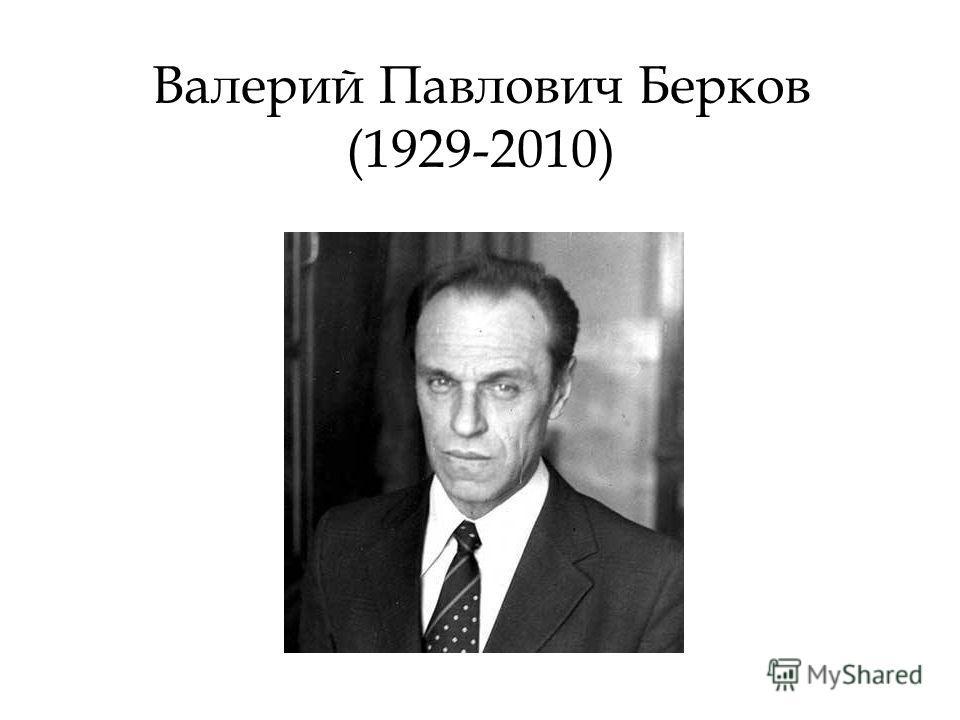 Валерий Павлович Берков (1929-2010)