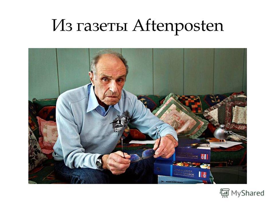 Из газеты Aftenposten