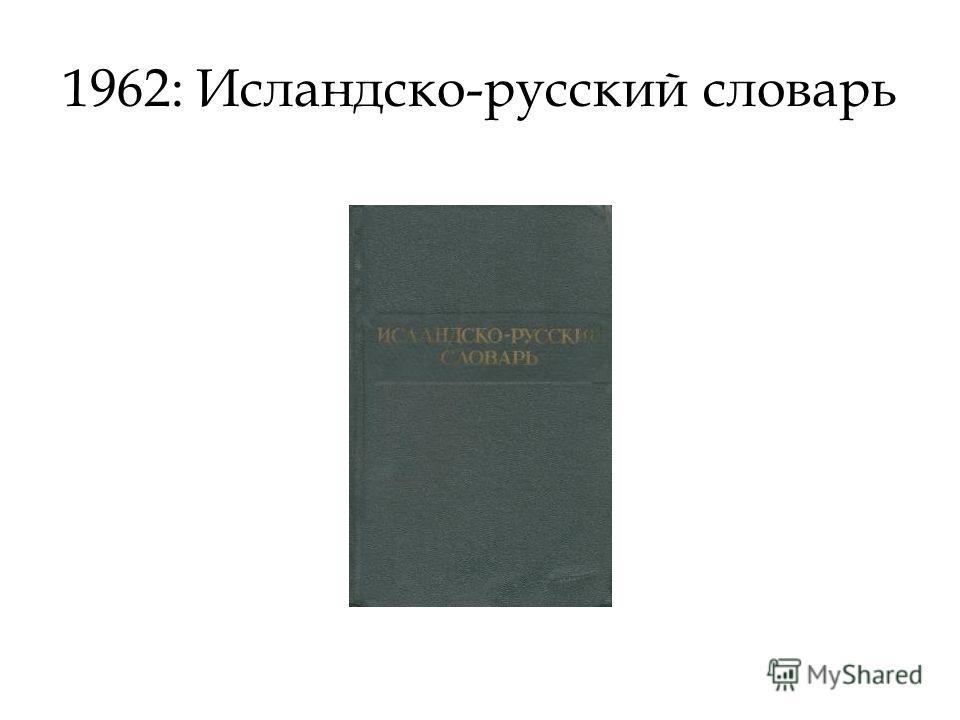 1962: Исландско-русский словарь