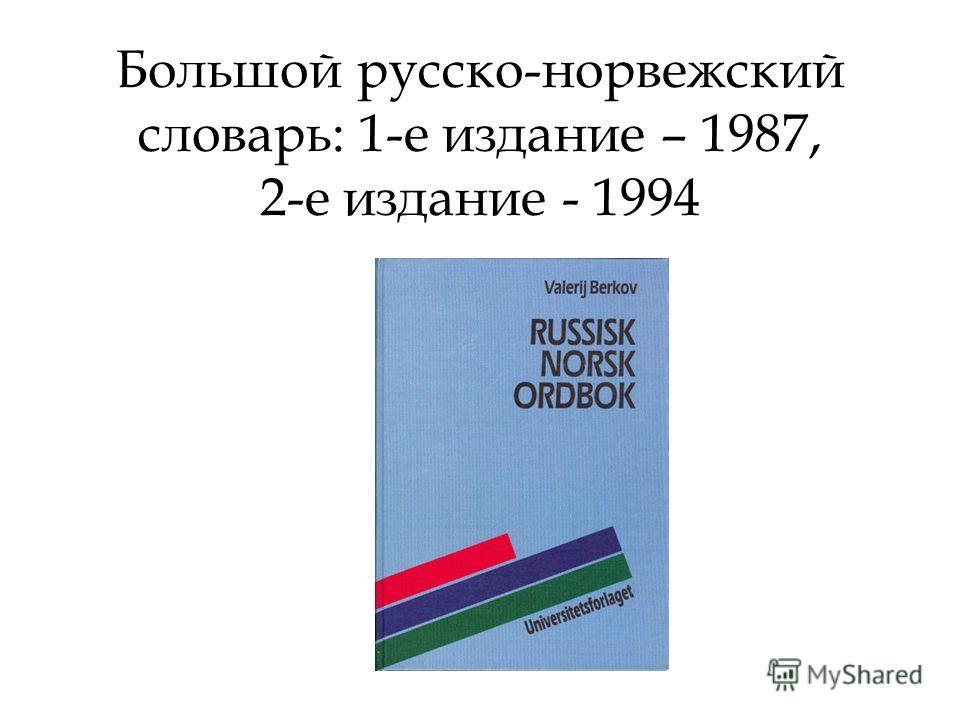 Большой русско-норвежский словарь: 1-е издание – 1987, 2-е издание - 1994