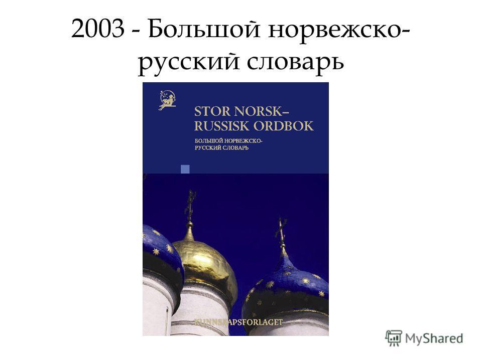 2003 - Большой норвежско- русский словарь