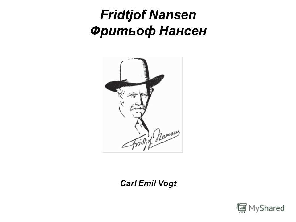 Fridtjof Nansen Фритьоф Нансен Carl Emil Vogt