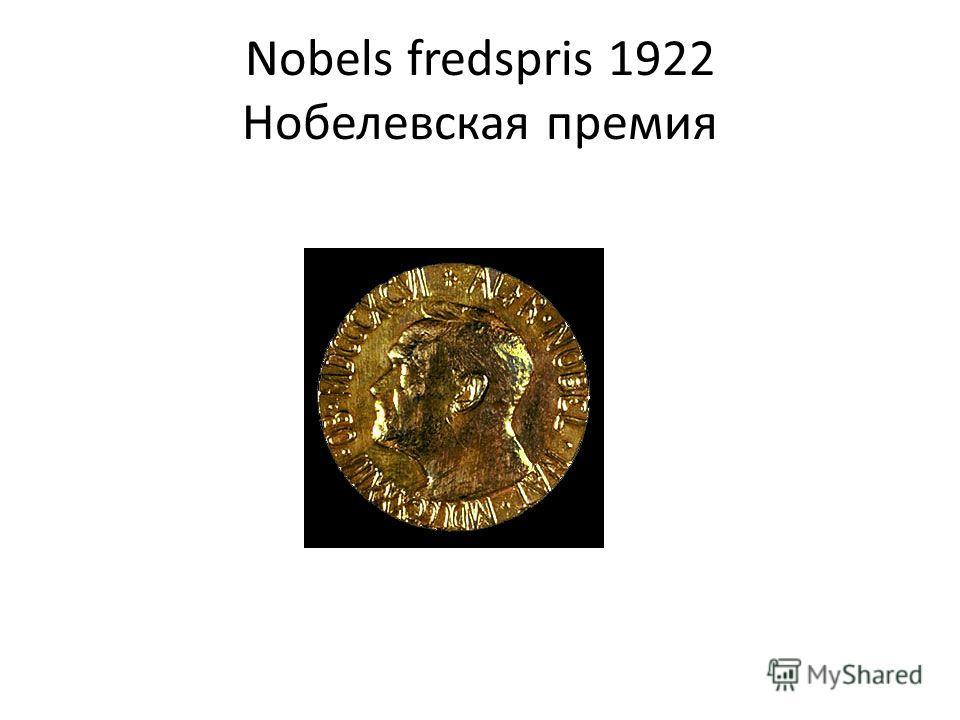 Nobels fredspris 1922 Нобелевская премия