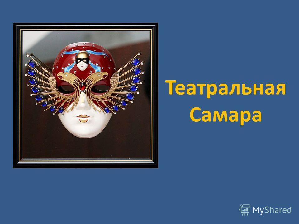 Театральная Самара