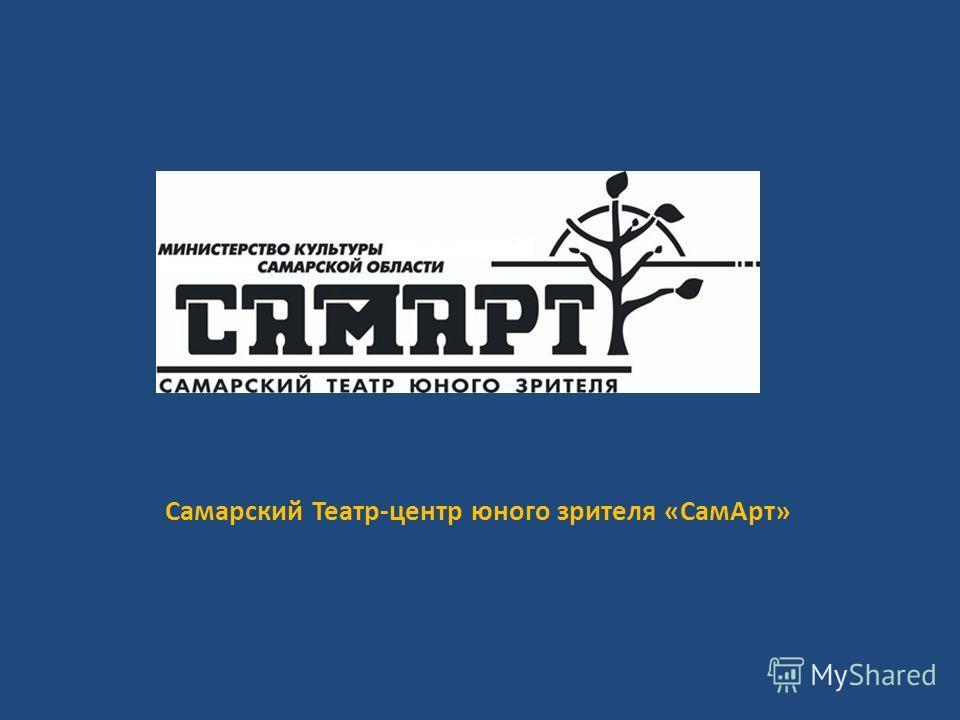 Самарский Театр-центр юного зрителя «СамАрт»
