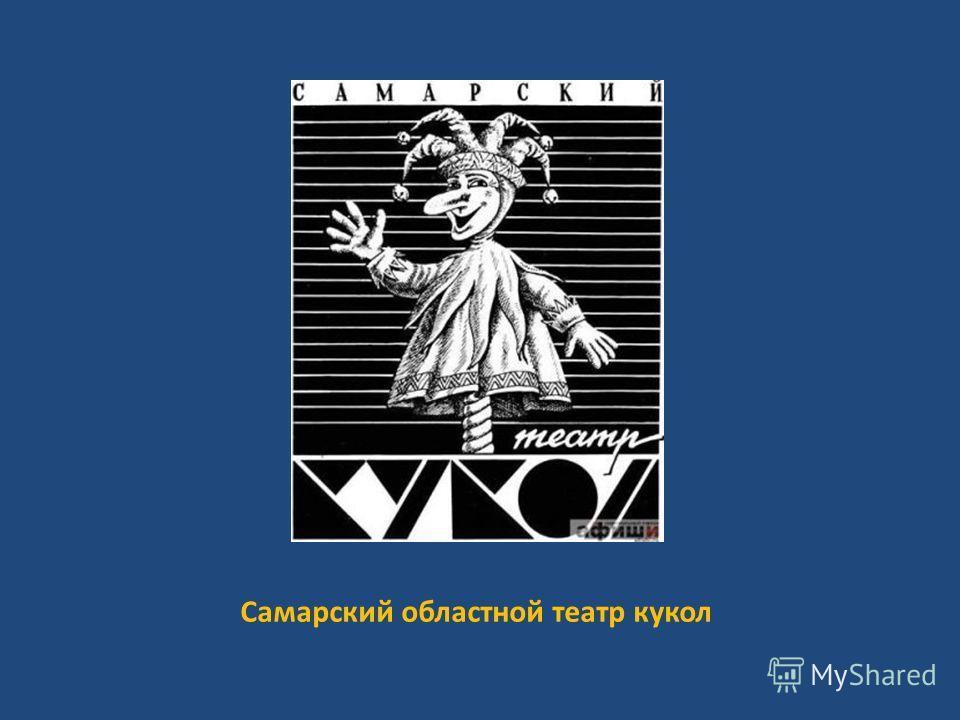 Самарский областной театр кукол