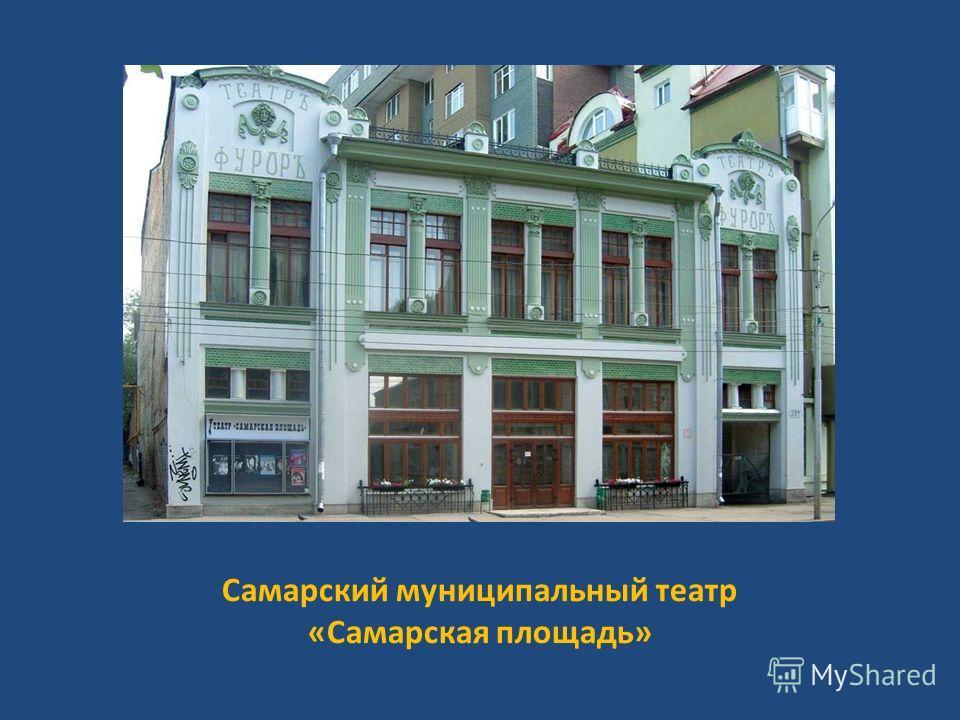 Самарский муниципальный театр «Самарская площадь»
